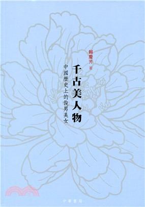 千古美人物 : 中國歷史上的俊男美女