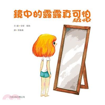 鏡中的露露真可怕