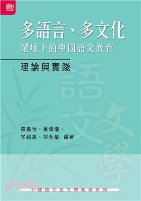 多語言、多文化環境下的中國語文教育 : 理論與實踐