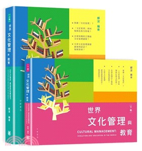 世界文化管理與教育 = Cultural management : evolution and education in the world