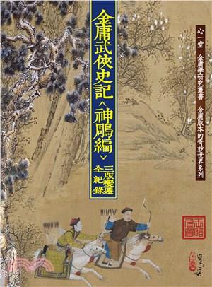 金庸武俠史記<神鵰篇>三版變遷全紀錄