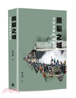 撕裂之城:香港運動的謎與思