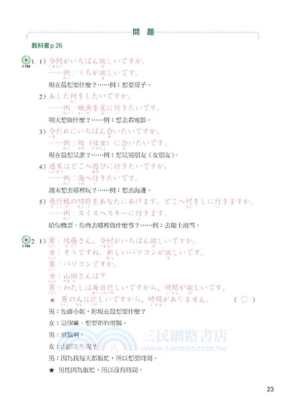 來 學 日本 語 初級 1 改訂 版