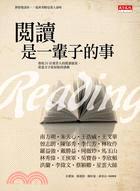 閱讀是一輩子的事(書+閱讀筆記本)
