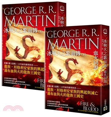 冰與火之歌前傳:血火同源套書(共二冊)