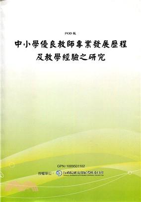 中小學優良教師專業發展歷程及教學經驗之研究(POD)
