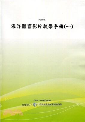 海洋體育影片教學手冊(一)(POD)