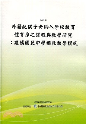 外籍配偶子女納入學校教育體育系之課程與教學研究:建構國民中學補救教學模式(POD)
