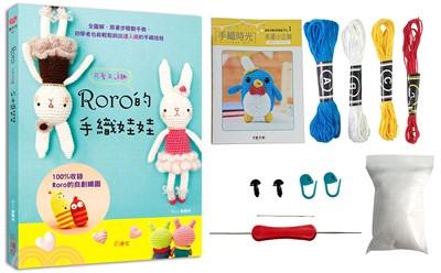 手織時光RORO可愛又逗趣的手織娃娃X鉤針玩偶材料套組-搖擺小企鵝(免出門立即鉤體驗組)