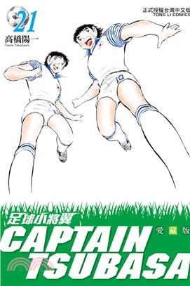 足球小將翼 愛藏版21(完)【首刷附錄版】