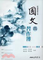 高中國文(四)習作簿