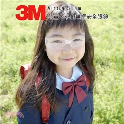 【SAFETYLITE】3M Virtua Sllim 無框安全眼鏡-小臉、兒童款