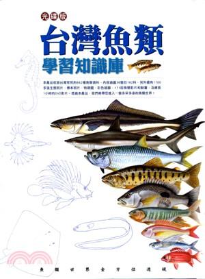 台灣魚類學習知識庫光碟版