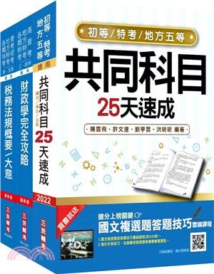 2022初等、地方五等財稅行政速成套書〈贈稅務法規搶分小法典〉(共四冊)