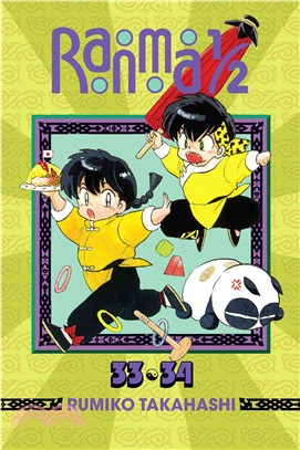 Ranma 1/2 17 ― 2-in-1 Edition