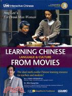 LEARNING CHINESE LANGUAGE&CULTURE FROM MOVIES(VOL.17/18/19)