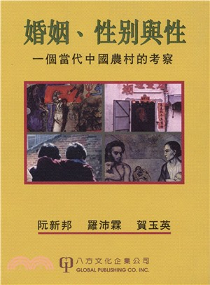 婚姻性別與性-一個當代中國農村的考察