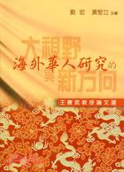 海外華人研究的大視野與新方向