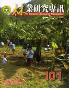 林業研究專訊第101期Vol.18NO.3:混農林業的保育趨勢(100/06)