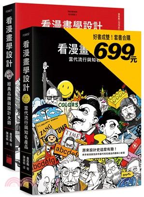 看漫畫學設計:經典&潮流完整收藏版套書(共二冊)