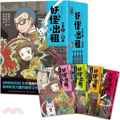 妖怪出租系列:1~4集套書組(共四冊)