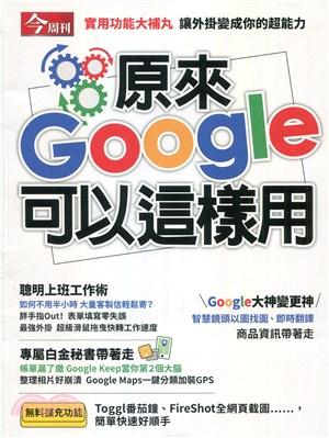 今周刊:原來Google可以這樣用