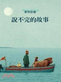 說不完的故事(典藏版)