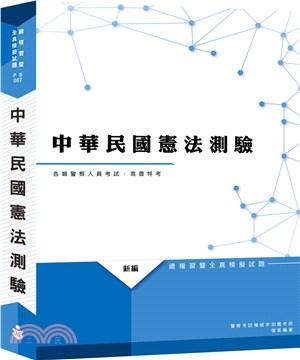 新編中華民國憲法測驗總複習暨全真模擬試題
