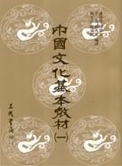 中國文化基本教材(一)