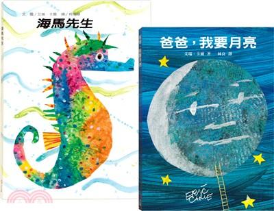 爸爸陪我讀限量套組:爸爸,我要月亮+海馬先生(共二冊)