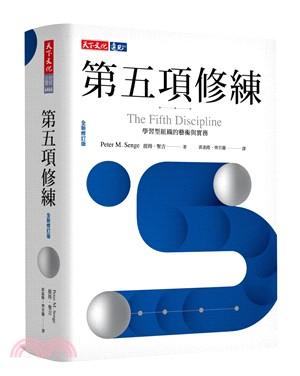 第五項修練:學習型組織的藝術與實務(2019全新修訂版)