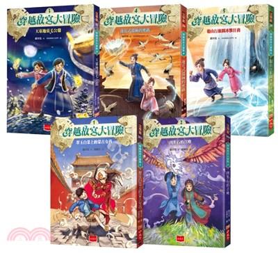 穿越故宮大冒險1-5冊套書(共5冊)