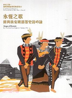 世代之聲-臺灣族群音樂紀實系列II:永恆之歌-排灣族安坡部落史詩吟詠