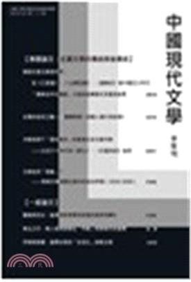 中國現代文學半年刊 第28期(POD)