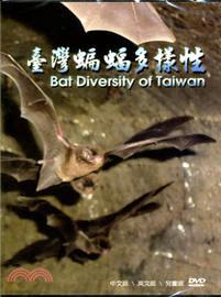 台灣蝙蝠多樣性(DVD)