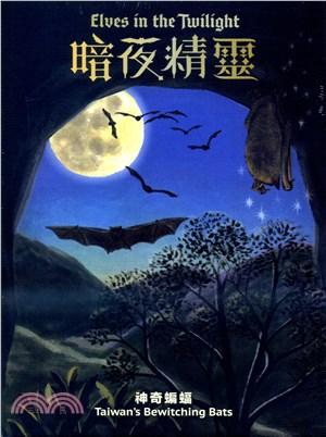 暗夜精靈‧神奇蝙蝠DVD