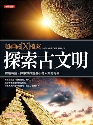 超神祕X檔案:探索古文明 | 拾書所