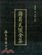 諸葛武侯全集(故事‧兵法.火攻心法.奇門遁甲)