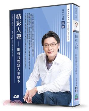 精彩人聲-用聲音豐富人生劇本(DVD)