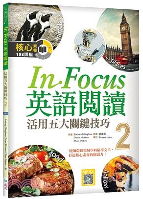 In Focus英語閱讀02:活用五大關鍵技巧(寂天雲隨身聽APP)