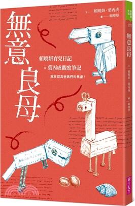 無意良母 : 賴曉妍, 葉丙成文 ; 賴曉妍圖