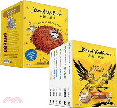大衛威廉幽默成長小說07~12套書(共六冊)