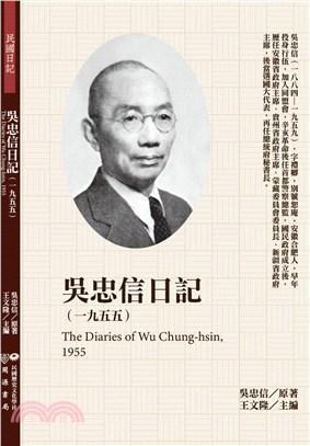 吳忠信日記(1955)