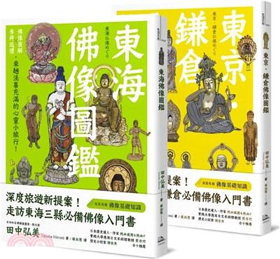 躁動煩亂中的精神修養、心靈沉澱:品佛像之美,紙上日本小旅行(共二冊)