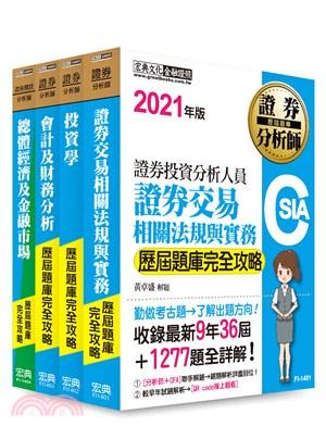 證券分析師題庫套書(共四冊)