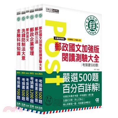 【對應考科新制+收錄最新試題】2021郵政考猜套書:專業職(二)內勤人員適用