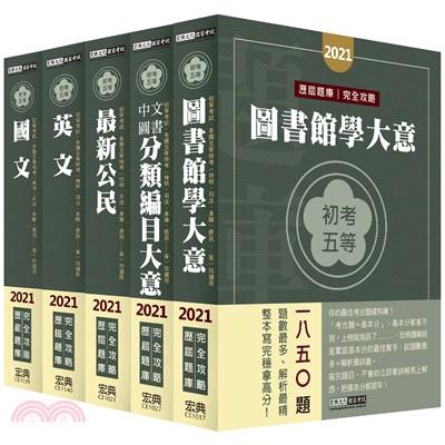 初考/五等歷屆題庫圖書資訊管理套書(共五冊)