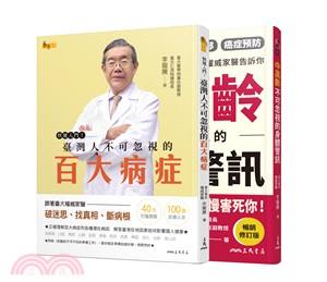 快速入門!臺灣人不可忽視的百大病症+中高齡不可忽視的身體警訊(暢銷修訂版)(共2冊)