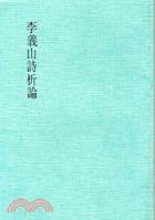 李義山詩析論
