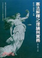 憲法解釋之理論與實務(第三輯)(下冊)